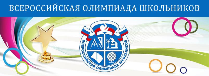 Всероссийская олимпиада школьников 2019